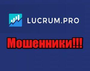 Lucrum pro мошенники, жулики, аферисты