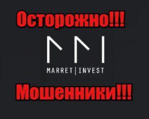 Marret Invest мошенники