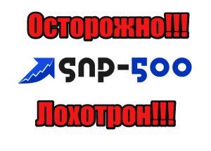 SNP-500 мошенники, жулики, аферисты