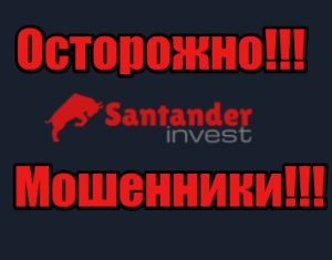 Santander Invest мошенники, жулики, лохотрон