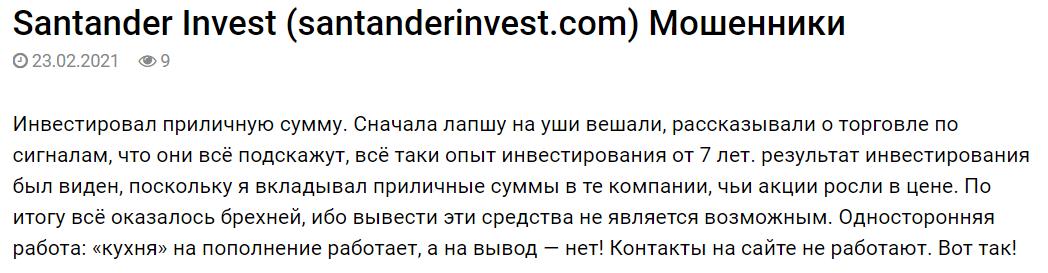 Santander Invest отзывы