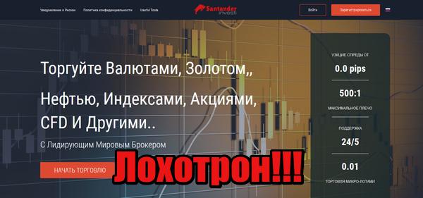 Santander Invest мошенники, жулики, аферисты