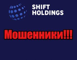 Shift Holdings мошенники, жулики, аферисты