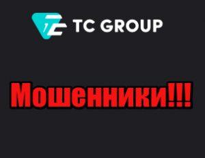 TC GROUP мошенники, жулики, аферисты