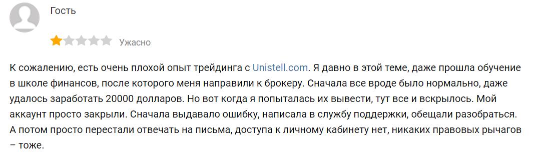 Unistell отзывы
