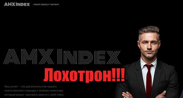 AMX Index мошенники, жулики, лохотрон