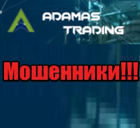 Adamas Trading