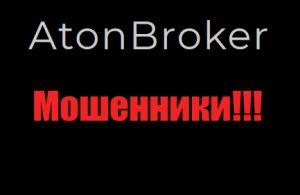 AtonBroker мошенники, жулики, аферисты