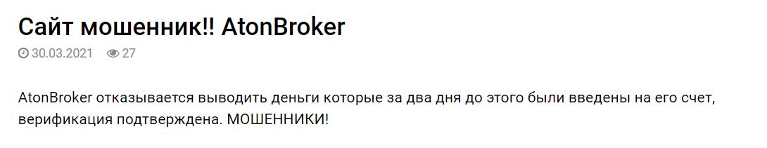 AtonBroker отзывы