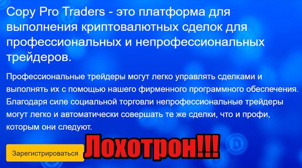 Copy Pro Traders мошенники, жулики, аферисты