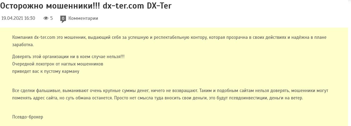DX-Ter отзывы