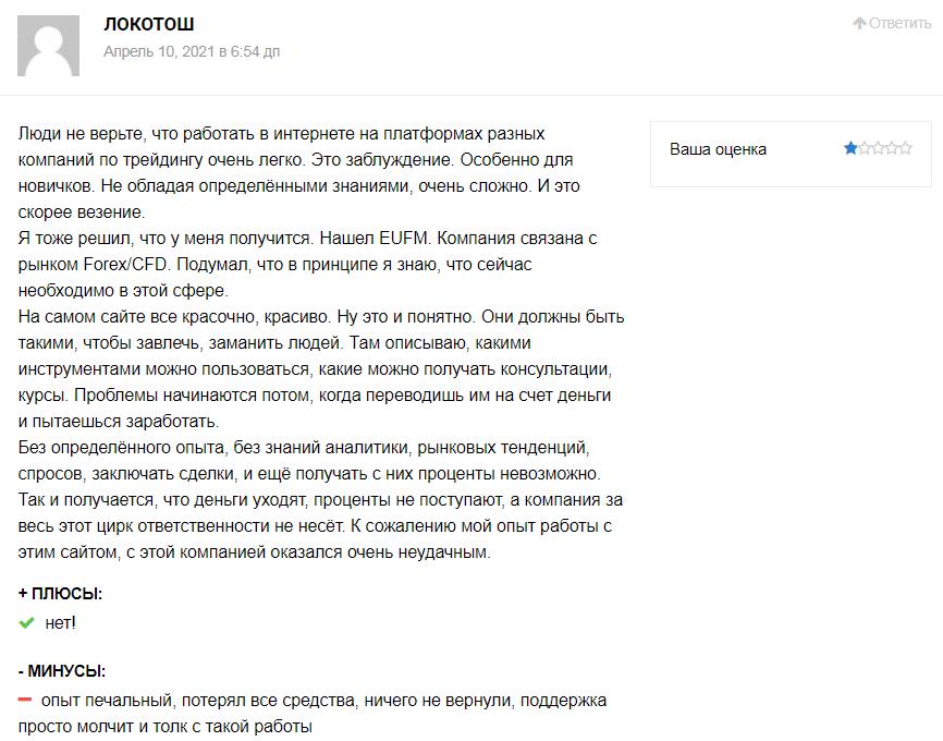 EUFM отзывы