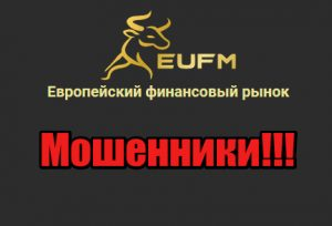 EUFM лохотрон