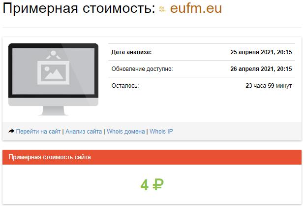EUFM мошенники, жулики, аферисты