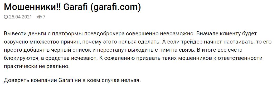 Garafi отзывы