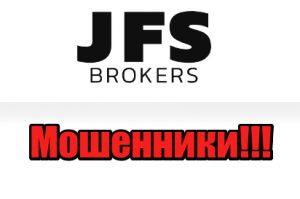 JFS Brokers мошенники, жулики, лохотрон