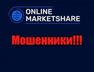 Online Market Share мошенники, жулики