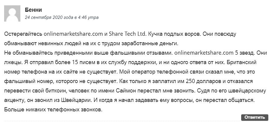 Online Market Share отзывы