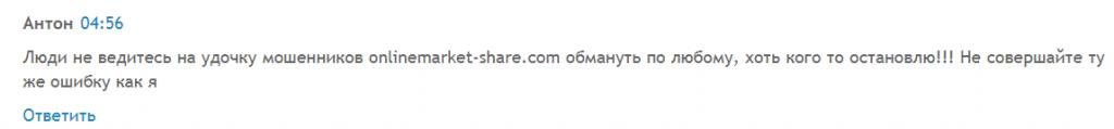 Online Market Share