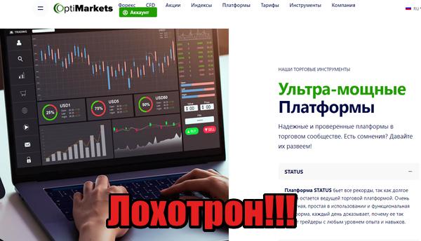 OptiMarkets мошенники, жулики, лохотрон