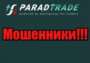 ParadTrade мошенники, жулики, аферисты