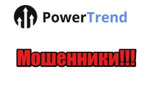 PowerTrend лохотрон, мошенники, жулики
