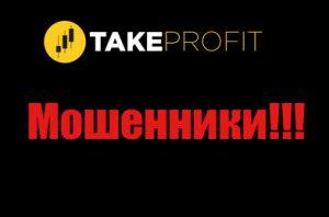 TakeProfit мошенники, жулики, лохотрон