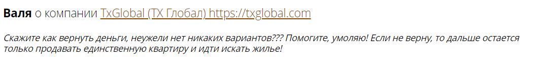 TxGlobal отзывы