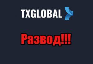 TxGlobal мошенники, лохотрон