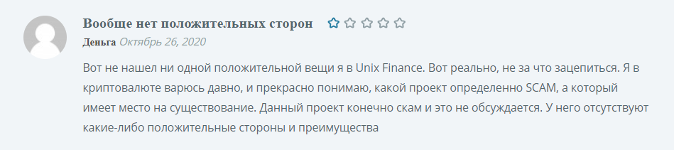 Unix.finance отзывы
