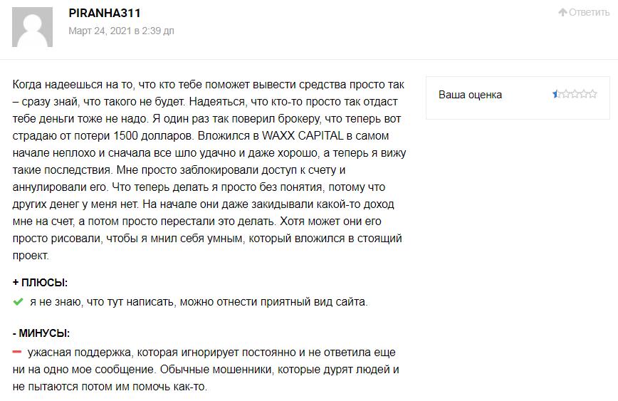 WAXX Capital отзывы