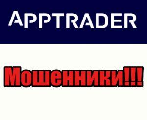 AppTrader мошенники, жулики, аферисты