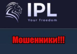 IPL мошенники, жулики, аферисты