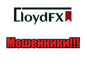 LloydFX мошенники, лохотрон