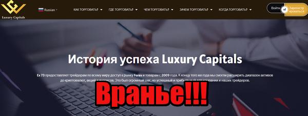 Luxury Capitals мошенники, жулики, аферисты