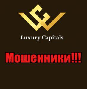 Luxury Capitals мошенники, жулики