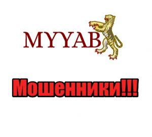 MYYAB лохотрон