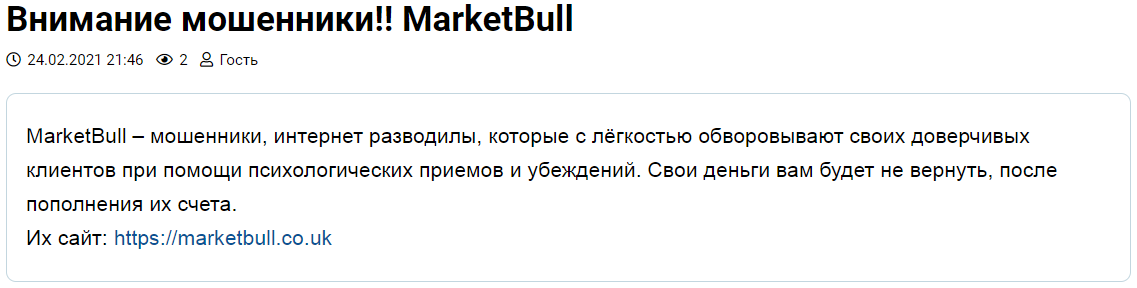 Marketbull отзывы