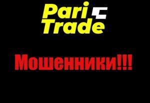 Pari Trade мошенники, жулики, аферисты