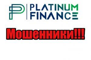 Platinum Finance мошенники, лохотрон