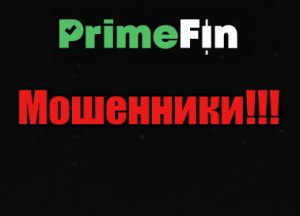 PrimeFin мошенники, лохотрон