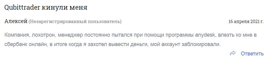 Qubit Trader отзывы