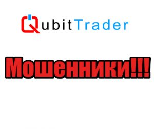 Qubit Trader мошенники