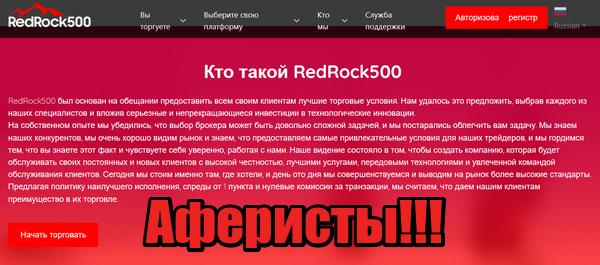 RedRock500 мошенники, лохотрон, жулики