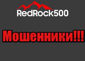 RedRock500 мошенники, жулики, аферисты