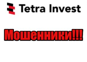 Tetra-Invest мошенники, жулики, аферисты