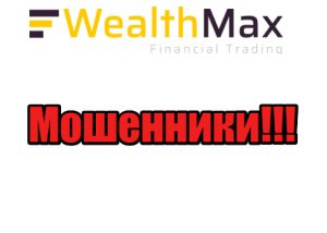 WealthMax мошенники, жулики, аферисты