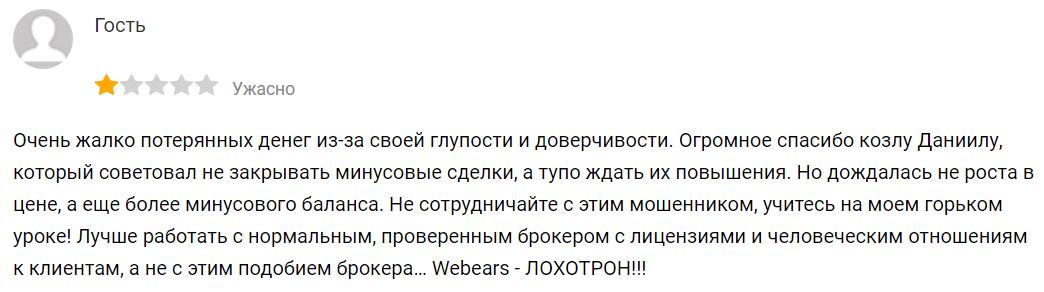 Webears отзывы