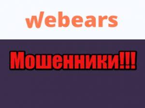 Webears мошенники, жулики, аферисты