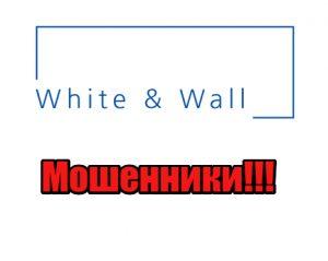 White & Wall мошенники, жулики. аферисты